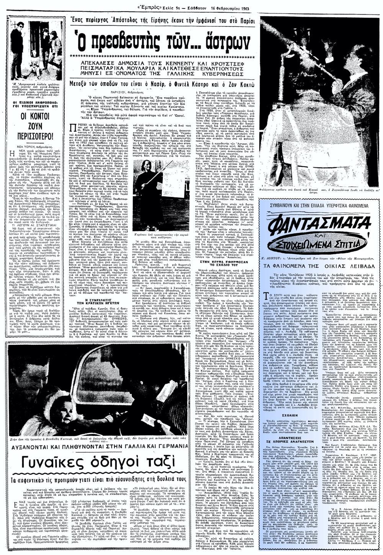 """Το άρθρο, όπως δημοσιεύθηκε στην εφημερίδα """"ΕΜΠΡΟΣ"""", στις 16/02/1963"""