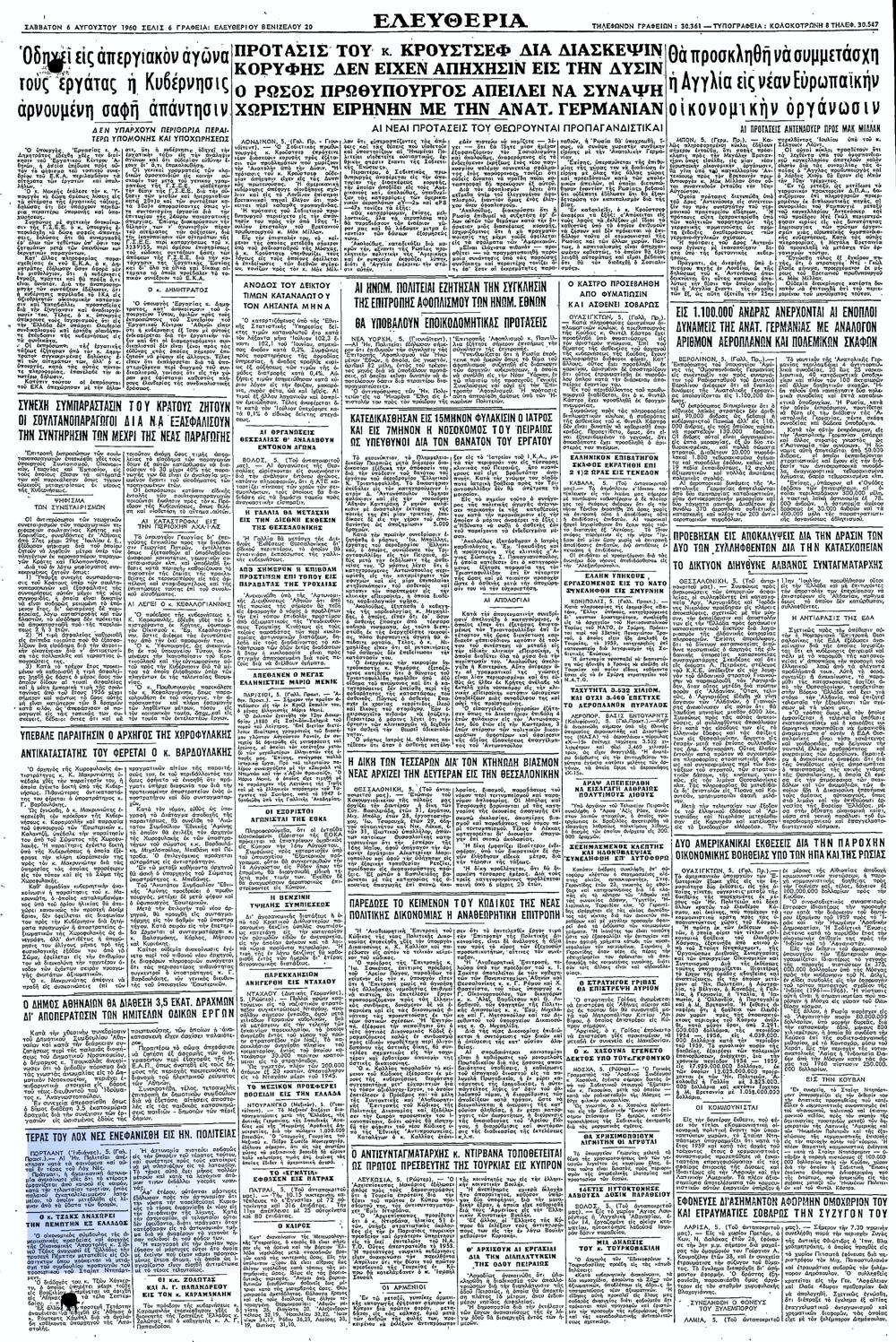 """Το άρθρο, όπως δημοσιεύθηκε στην εφημερίδα """"ΕΛΕΥΘΕΡΙΑ"""", στις 06/08/1960"""