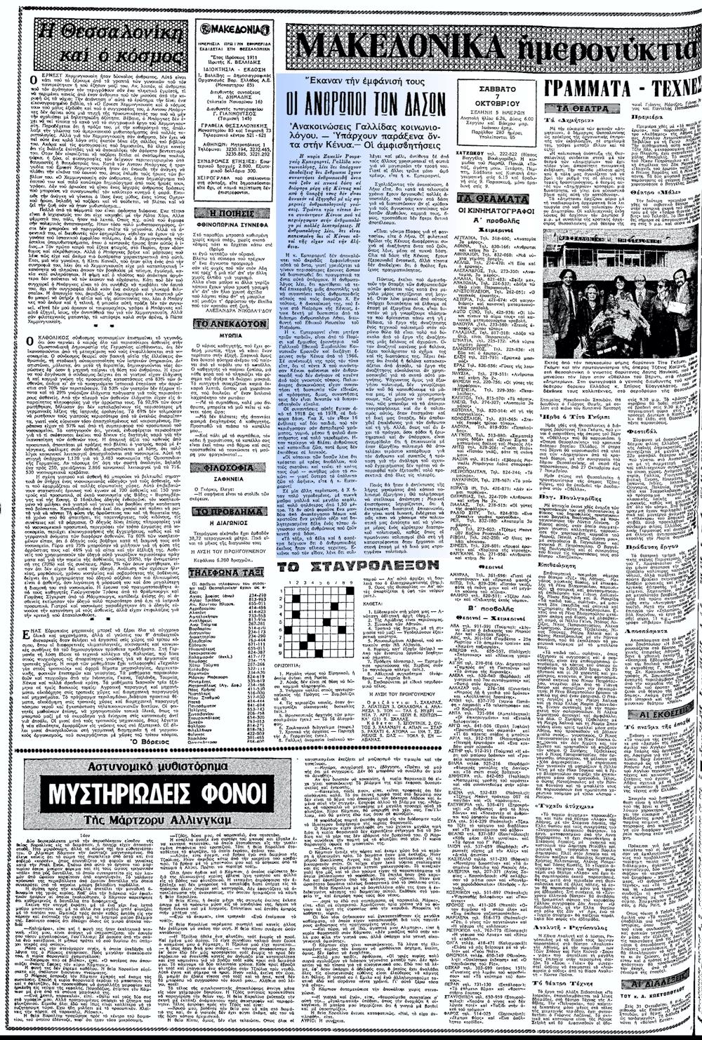 """Το άρθρο, όπως δημοσιεύθηκε στην εφημερίδα """"ΜΑΚΕΔΟΝΙΑ"""", στις 07/10/1978"""