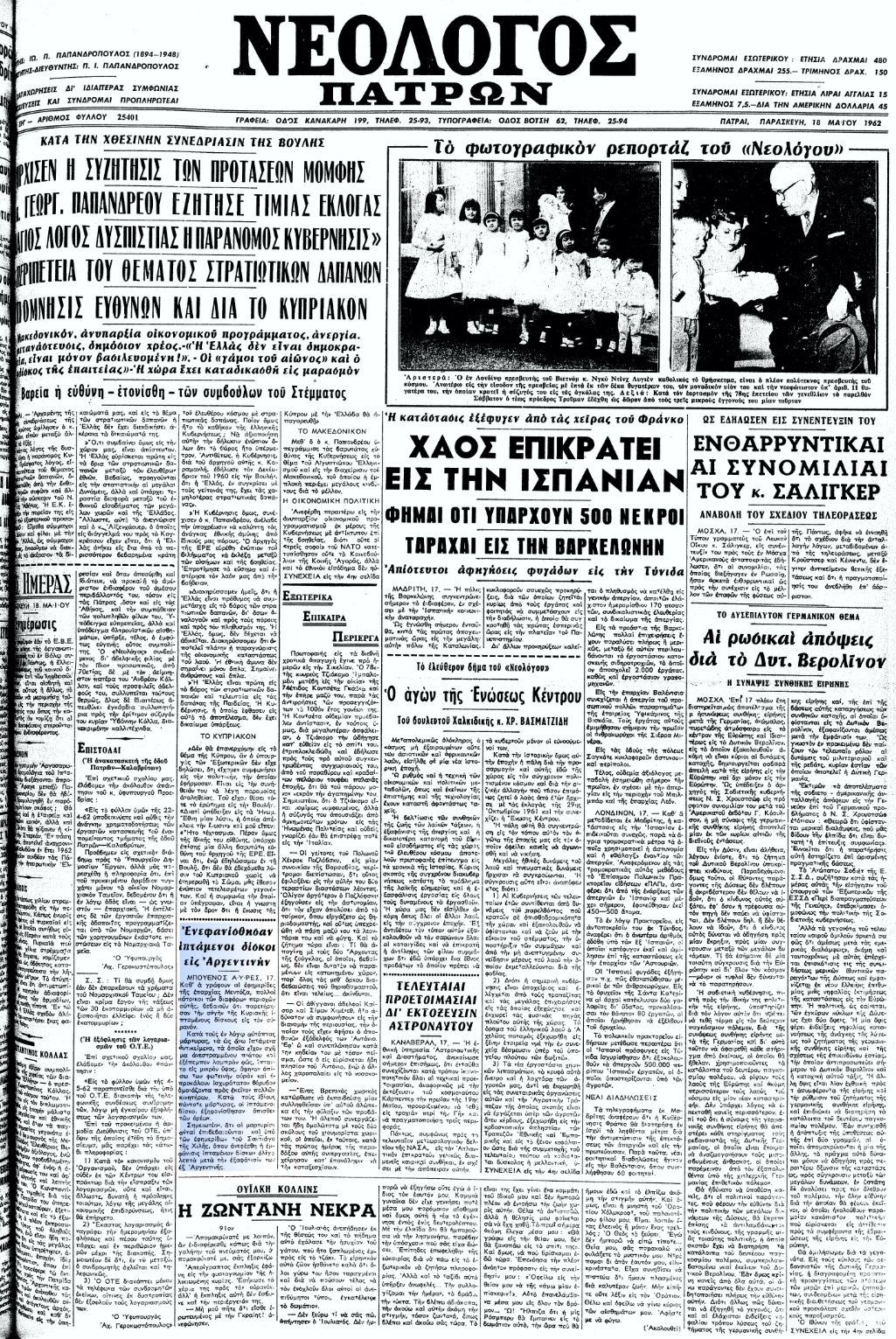 """Το άρθρο, όπως δημοσιεύθηκε στην εφημερίδα """"ΝΕΟΛΟΓΟΣ ΠΑΤΡΩΝ"""", στις 18/05/1962"""