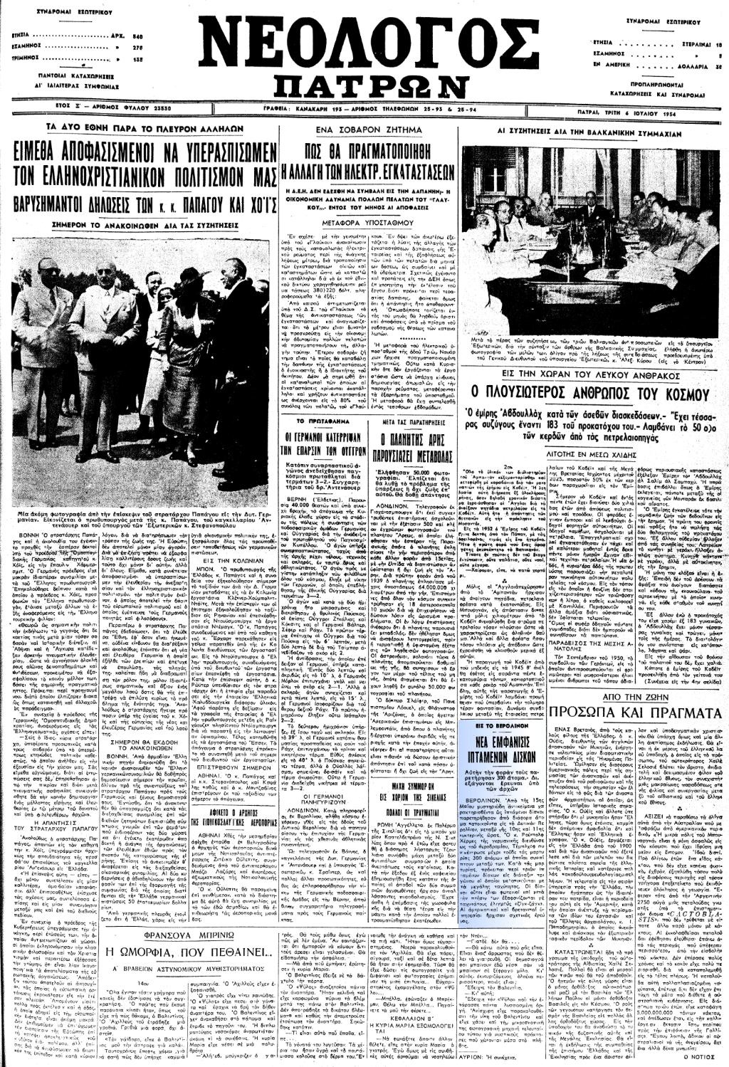 """Το άρθρο, όπως δημοσιεύθηκε στην εφημερίδα """"ΝΕΟΛΟΓΟΣ ΠΑΤΡΩΝ"""", στις 06/07/1954"""
