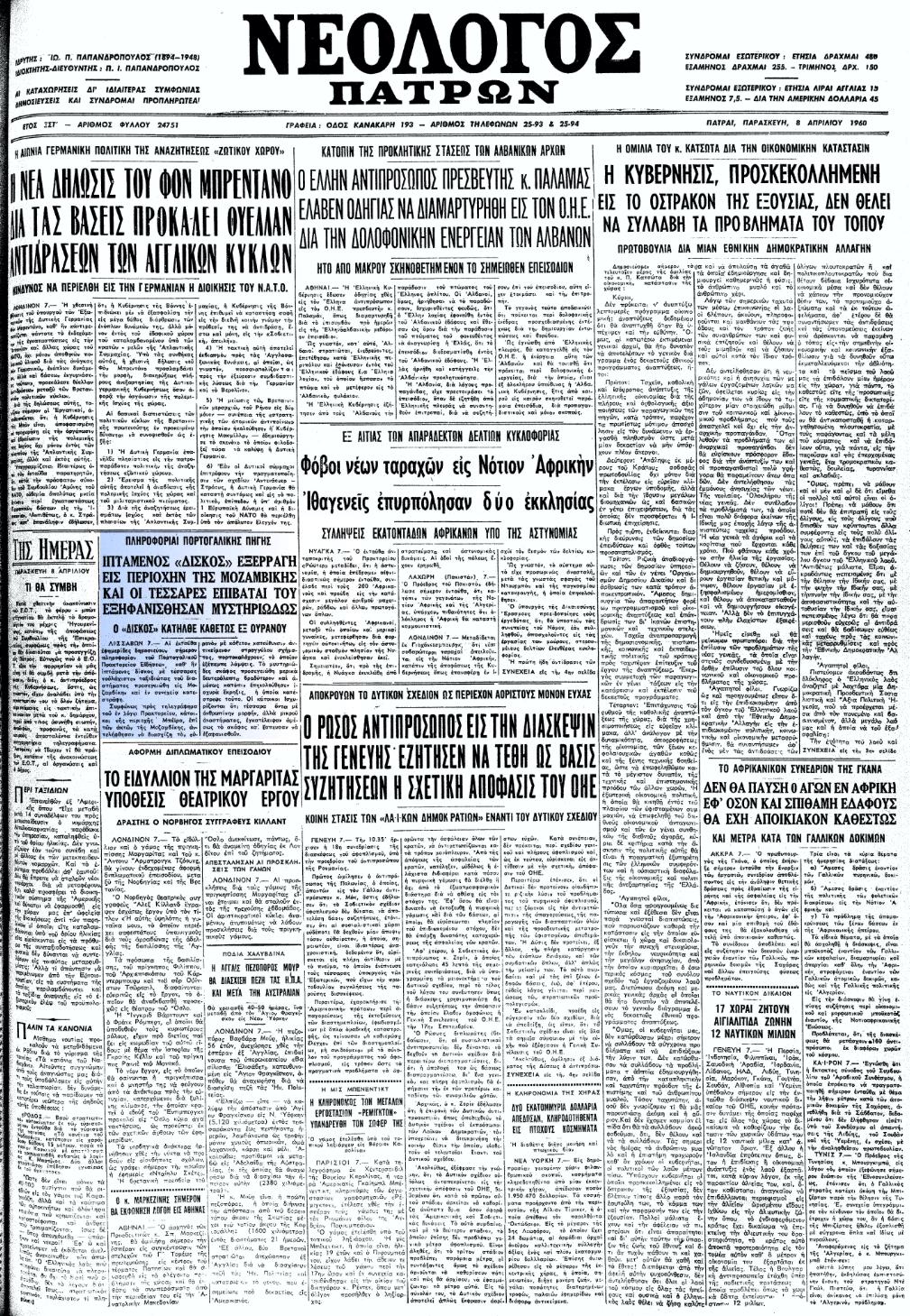 """Το άρθρο, όπως δημοσιεύθηκε στην εφημερίδα """"ΝΕΟΛΟΓΟΣ ΠΑΤΡΩΝ"""", στις 08/04/1960"""