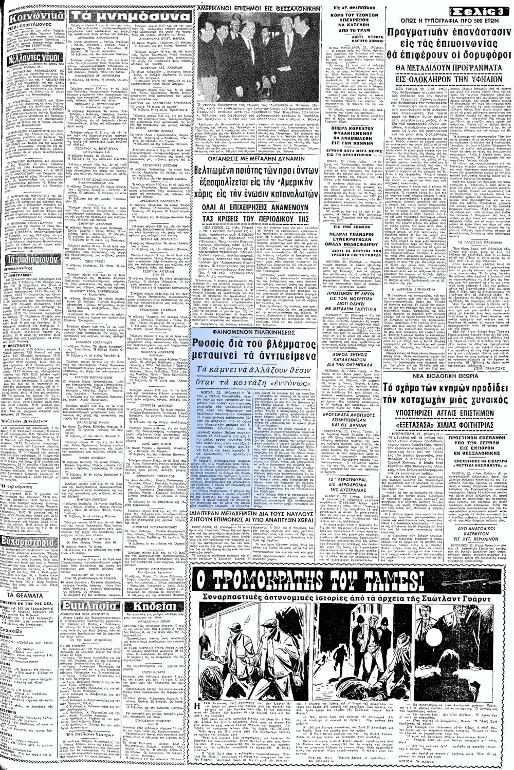 """Το άρθρο, όπως δημοσιεύθηκε στην εφημερίδα """"ΜΑΚΕΔΟΝΙΑ"""", στις 23/03/1968"""