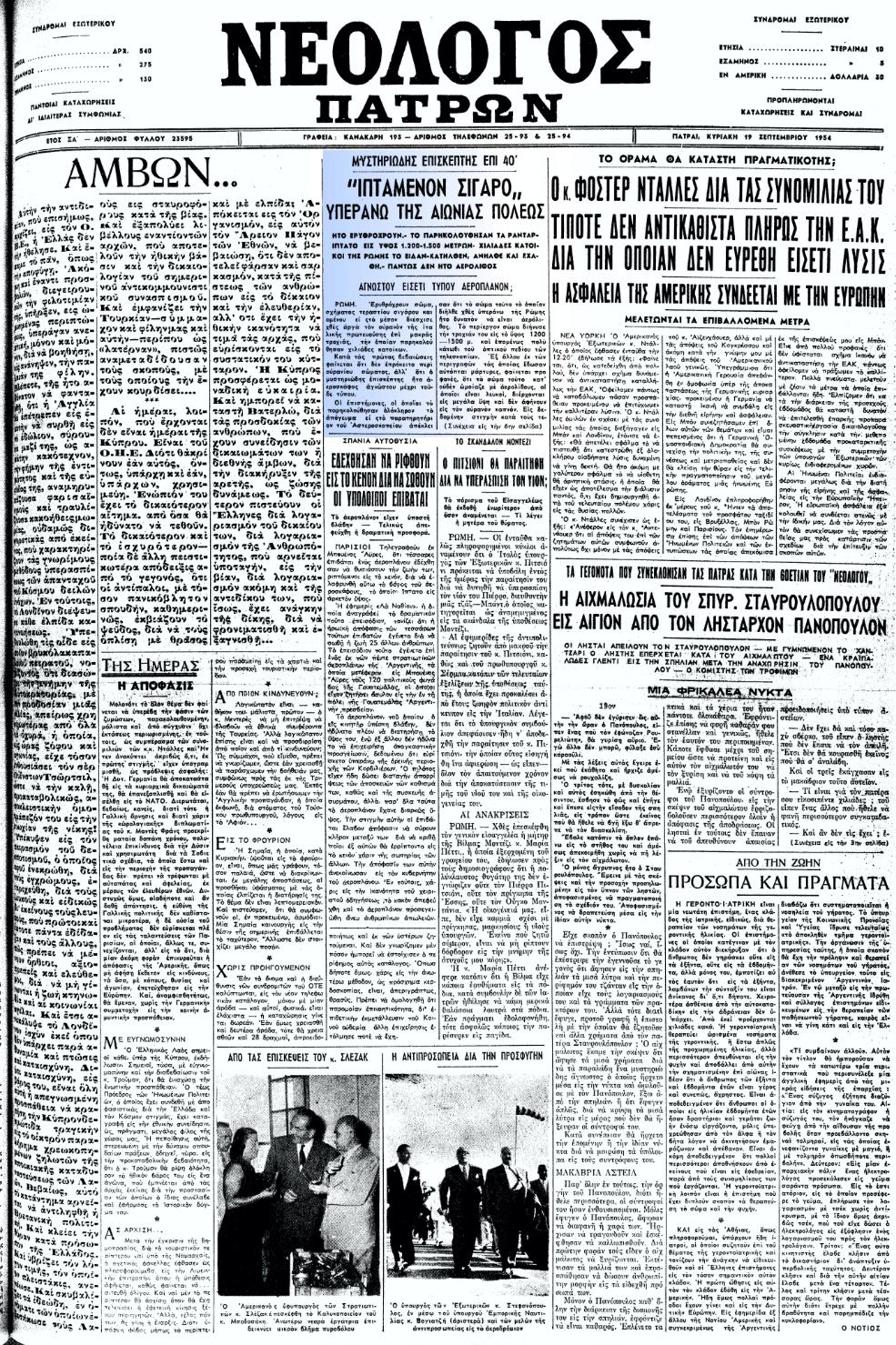 """Το άρθρο, όπως δημοσιεύθηκε στην εφημερίδα """"ΝΕΟΛΟΓΟΣ ΠΑΤΡΩΝ"""", στις 19/09/1954"""