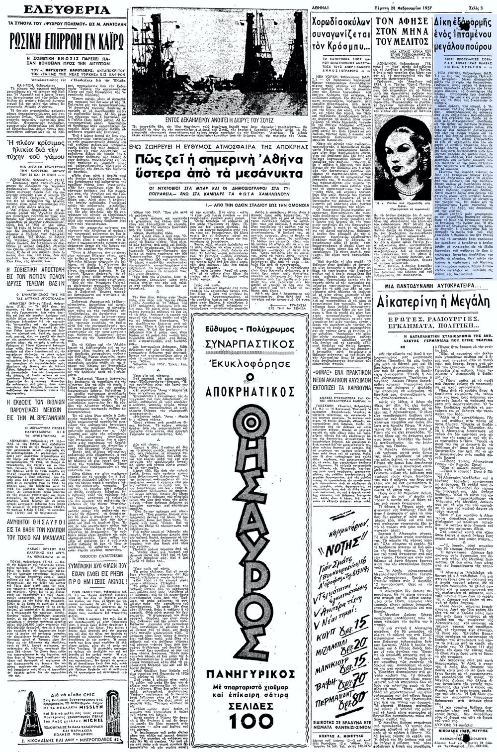 Η περίπτωση του Χάρι Στούρντεβαν