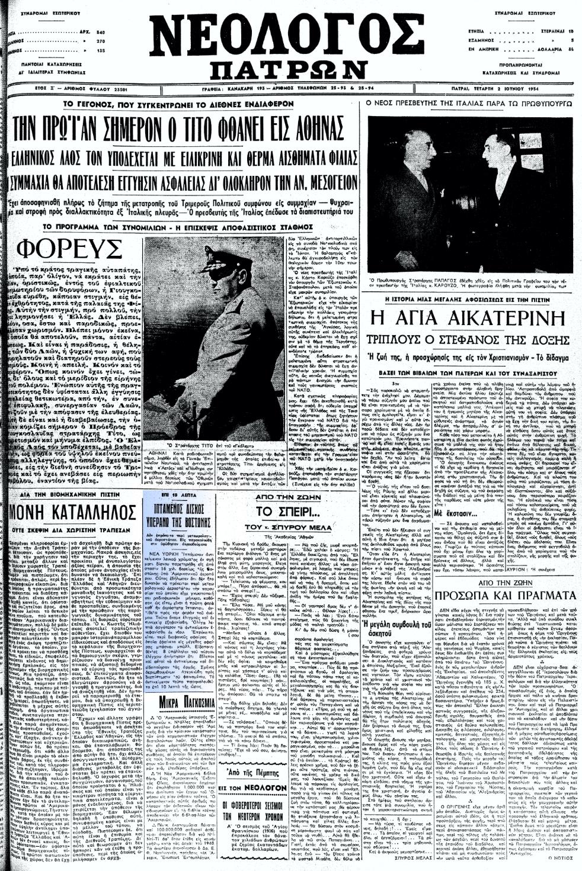 """Το άρθρο, όπως δημοσιεύθηκε στην εφημερίδα """"ΝΕΟΛΟΓΟΣ ΠΑΤΡΩΝ"""", στις 02/06/1954"""