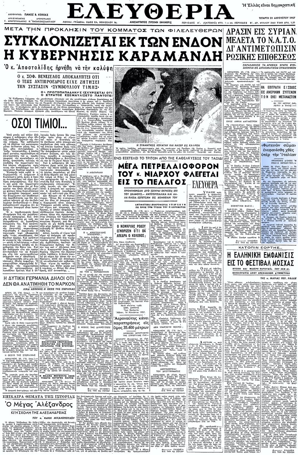 """Το άρθρο, όπως δημοσιεύθηκε στην εφημερίδα """"ΕΛΕΥΘΕΡΙΑ"""", στις 21/08/1957"""