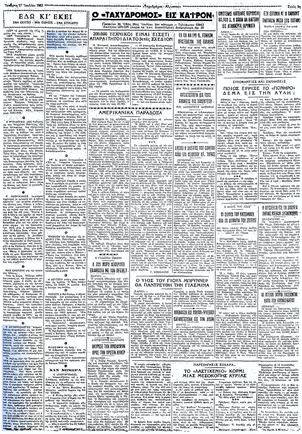 """Το άρθρο, όπως δημοσιεύθηκε στην  εφημερίδα """"ΤΑΧΥΔΡΟΜΟΣ"""",  στις 17/07/1963"""