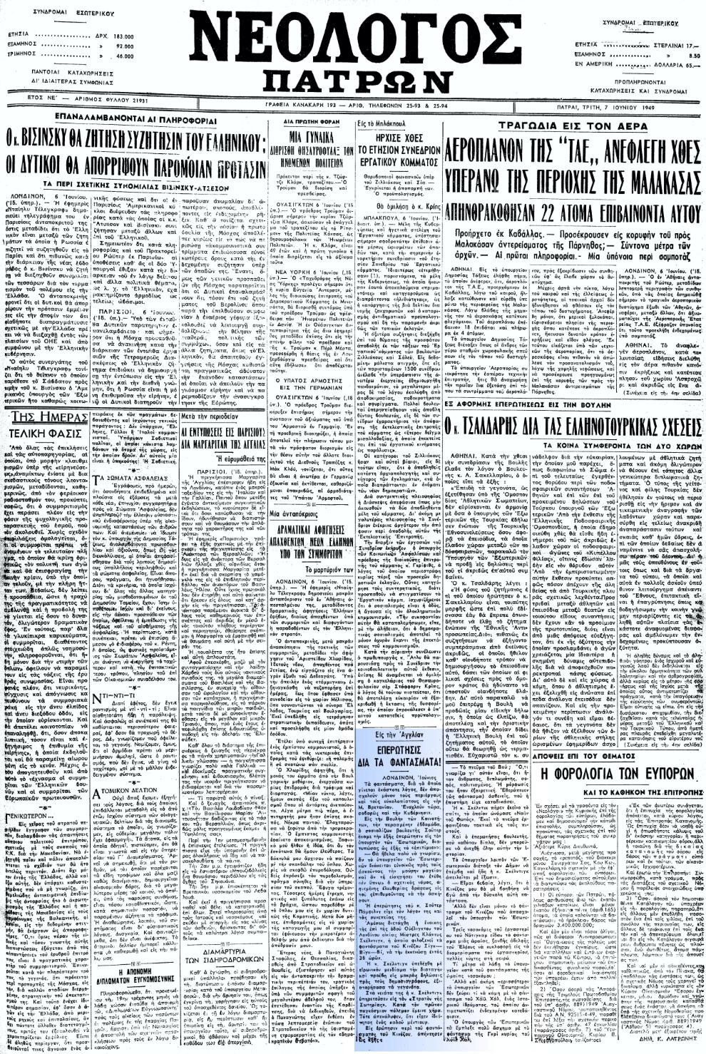 """Το άρθρο, όπως δημοσιεύθηκε στην εφημερίδα """"ΝΕΟΛΟΓΟΣ ΠΑΤΡΩΝ"""", στις 07/06/1949"""