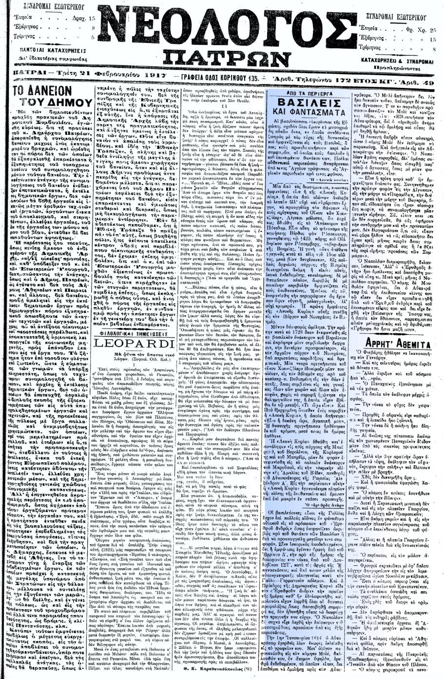 """Το άρθρο, όπως δημοσιεύθηκε στην εφημερίδα """"ΝΕΟΛΟΓΟΣ ΠΑΤΡΩΝ"""", στις 21/02/1917"""