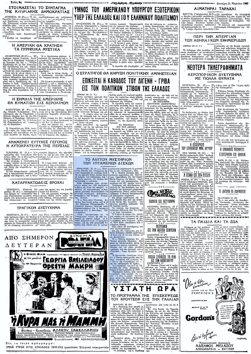 """Το άρθρο, όπως δημοσιεύθηκε στην εφημερίδα """"ΤΑΧΥΔΡΟΜΟΣ"""", στις 21/03/1960"""