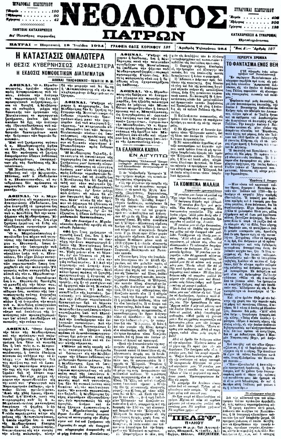"""Το άρθρο, όπως δημοσιεύθηκε στην εφημερίδα """"ΝΕΟΛΟΓΟΣ ΠΑΤΡΩΝ"""", στις 18/07/1924"""