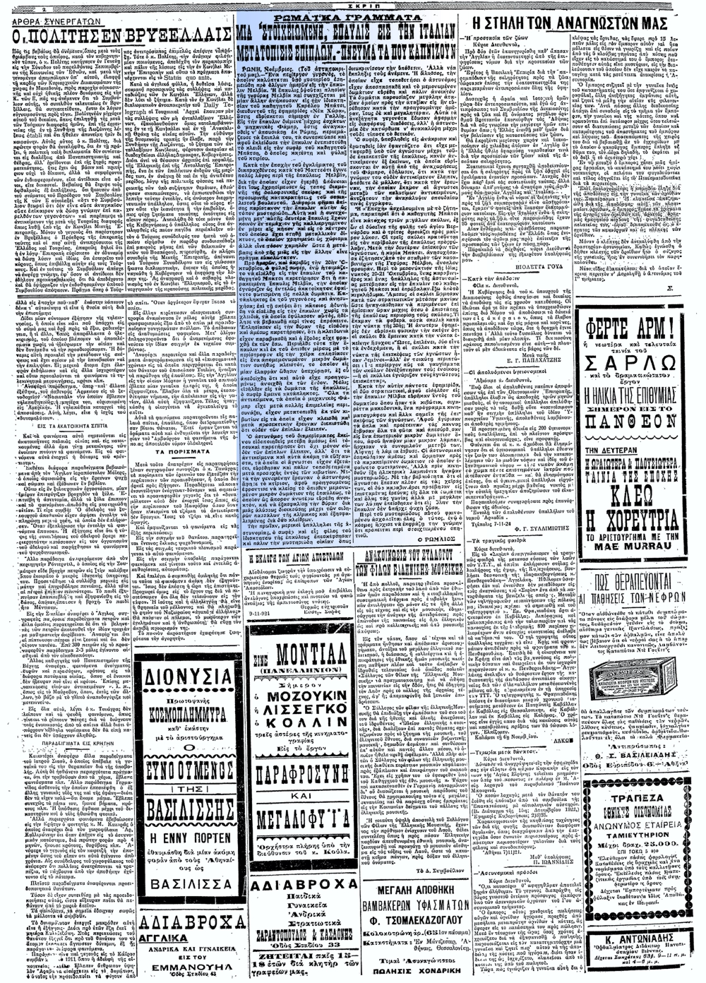 """Το άρθρο, όπως δημοσιεύθηκε στην εφημερίδα """"ΣΚΡΙΠ"""", στις 10/11/1924"""
