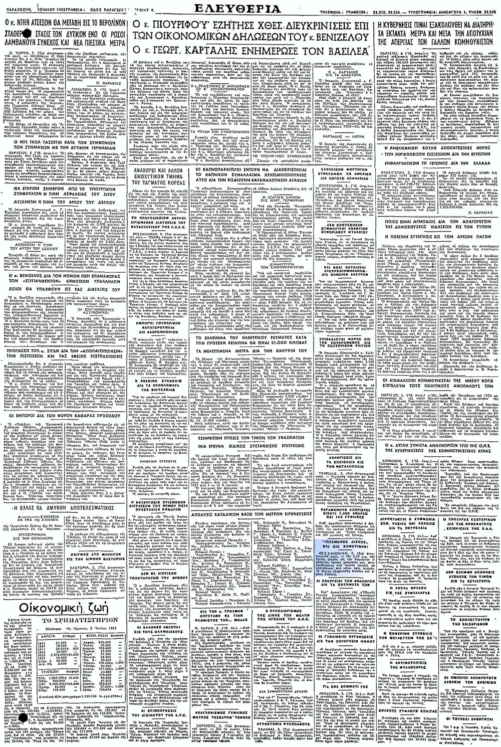 """Το άρθρο, όπως δημοσιεύθηκε στην εφημερίδα """"ΕΛΕΥΘΕΡΙΑ"""", στις 06/06/1952"""