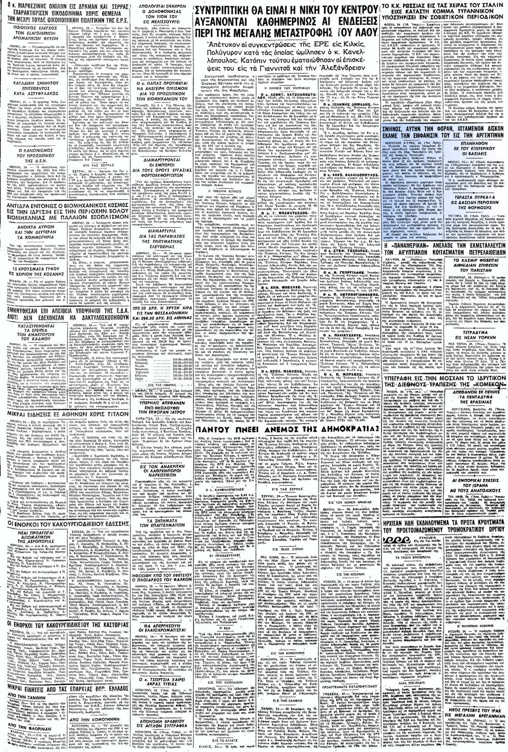 """Το άρθρο, όπως δημοσιεύθηκε στην εφημερίδα """"ΜΑΚΕΔΟΝΙΑ"""", στις 25/10/1963"""