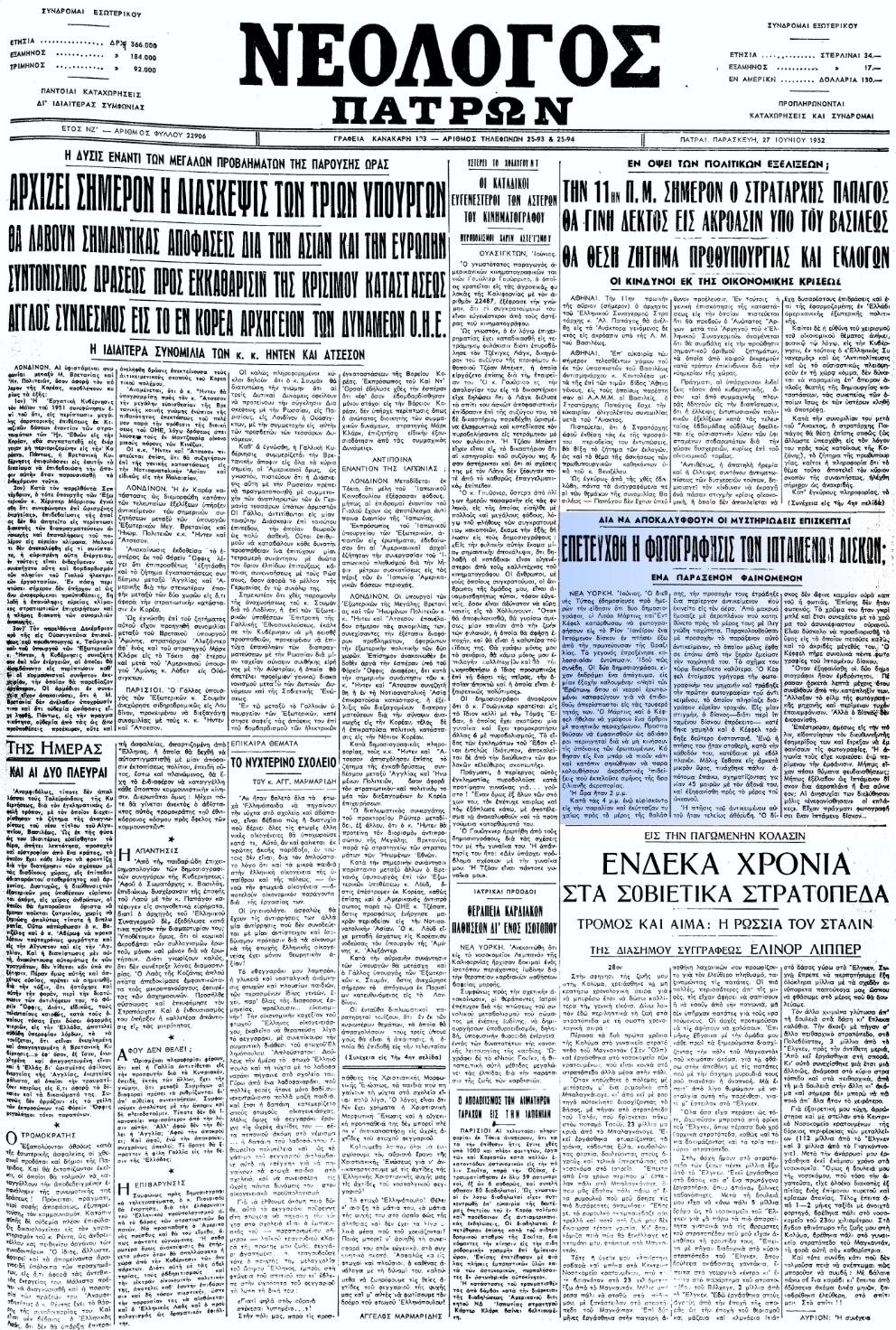 """Το άρθρο, όπως δημοσιεύθηκε στην εφημερίδα """"ΝΕΟΛΟΓΟΣ ΠΑΤΡΩΝ"""", στις 27/06/1952"""