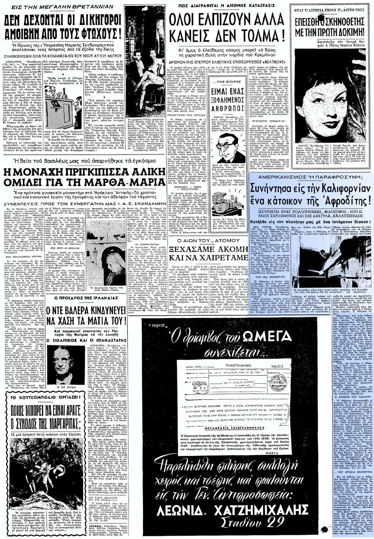 """Το άρθρο, όπως δημοσιεύθηκε στην εφημερίδα """"ΕΜΠΡΟΣ"""", στις 04/10/1953"""