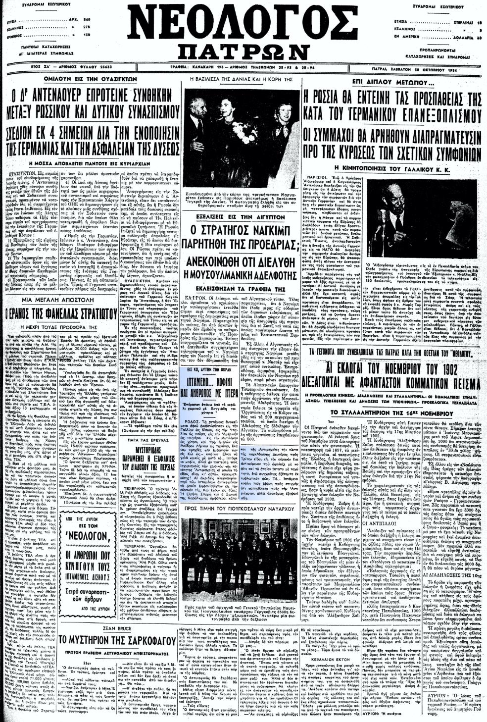 """Το άρθρο, όπως δημοσιεύθηκε στην εφημερίδα """"ΝΕΟΛΟΓΟΣ ΠΑΤΡΩΝ"""", στις 30/10/1954"""