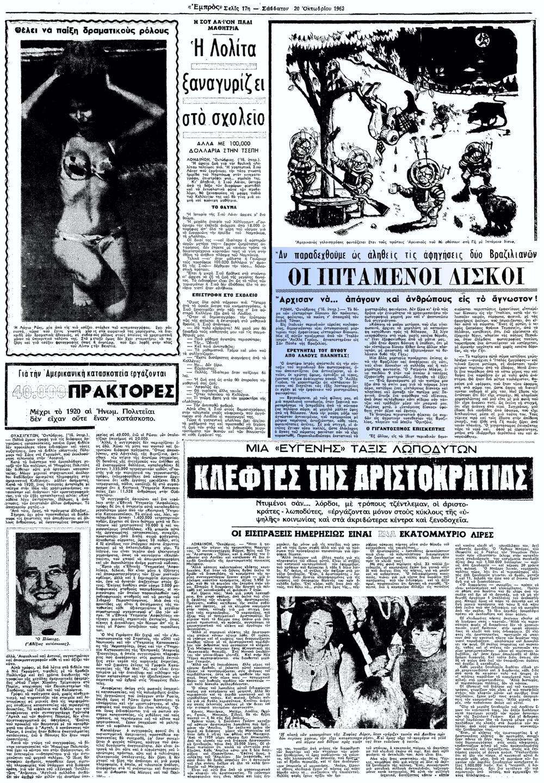 """Το άρθρο, όπως δημοσιεύθηκε στην εφημερίδα """"ΕΜΠΡΟΣ"""", στις 20/10/1962"""