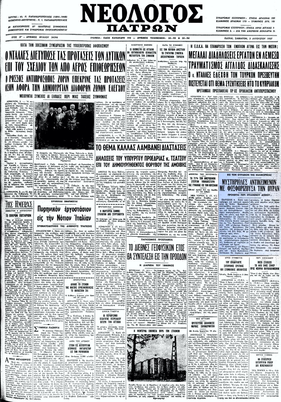 """Το άρθρο, όπως δημοσιεύθηκε στην εφημερίδα """"ΝΕΟΛΟΓΟΣ ΠΑΤΡΩΝ"""", στις 03/08/1957"""