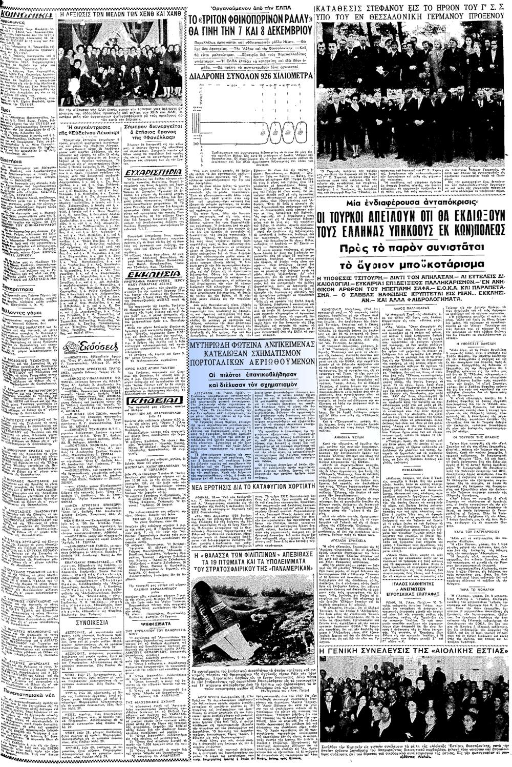 """Το άρθρο, όπως δημοσιεύθηκε στην εφημερίδα """"ΜΑΚΕΔΟΝΙΑ"""", στις 19/11/1957"""