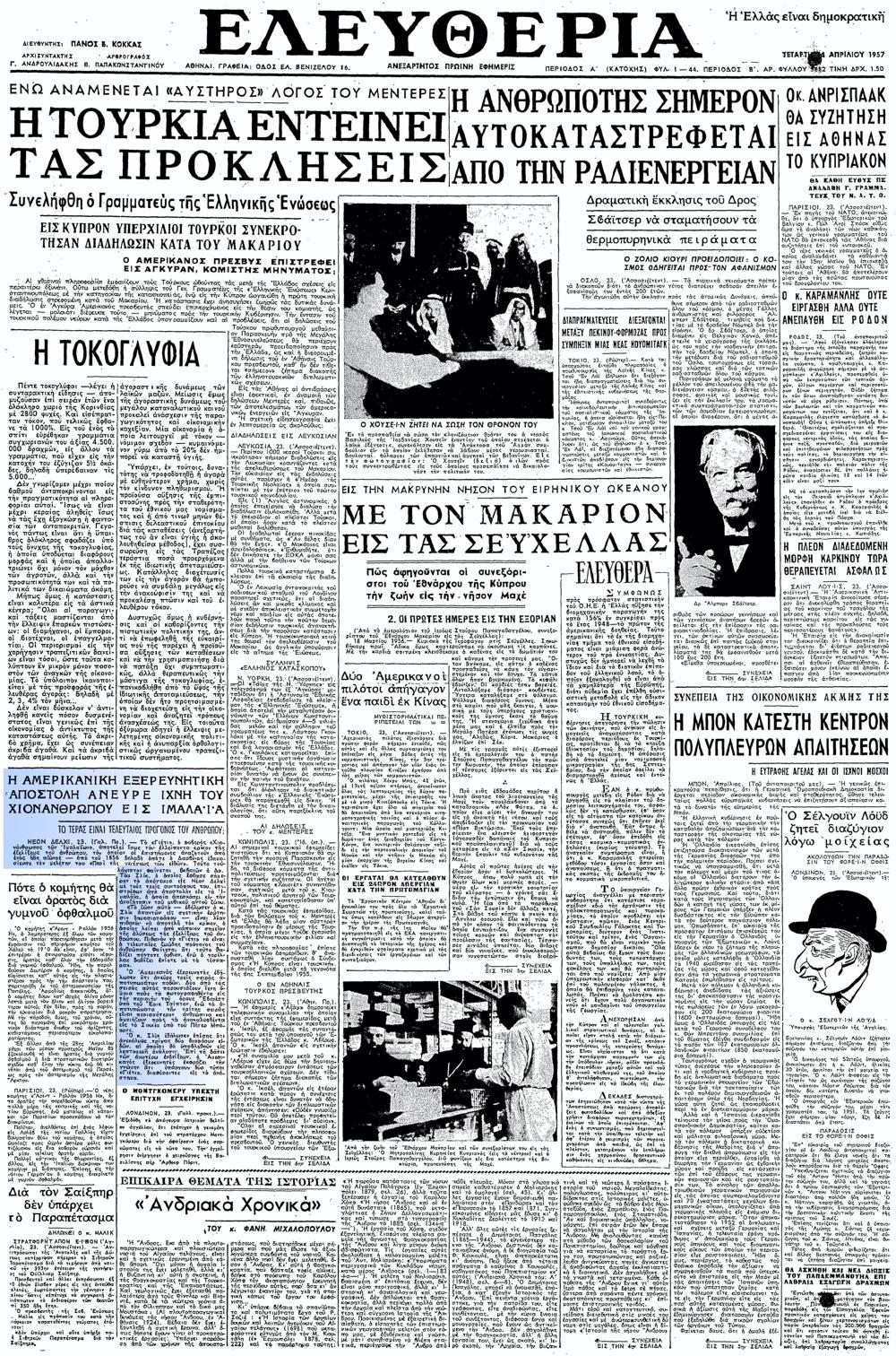 """Το άρθρο, όπως δημοσιεύθηκε στην εφημερίδα """"ΕΛΕΥΘΕΡΙΑ"""", στις 24/04/1957"""