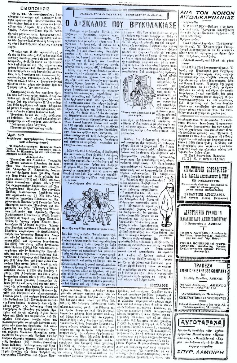 """Το άρθρο, όπως δημοσιεύθηκε στην εφημερίδα """"ΧΡΟΝΙΚΑ"""", στις 05/09/1926"""