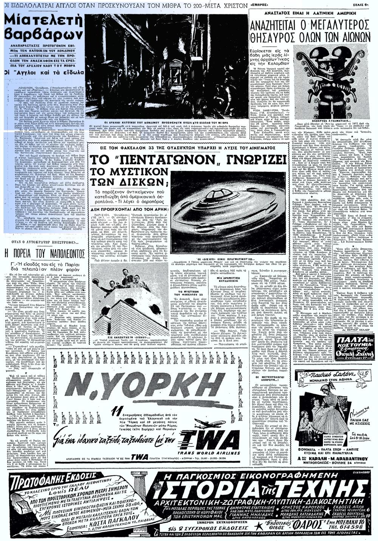 """Το άρθρο, όπως δημοσιεύθηκε στην εφημερίδα """"ΕΜΠΡΟΣ"""", στις 23/10/1954"""