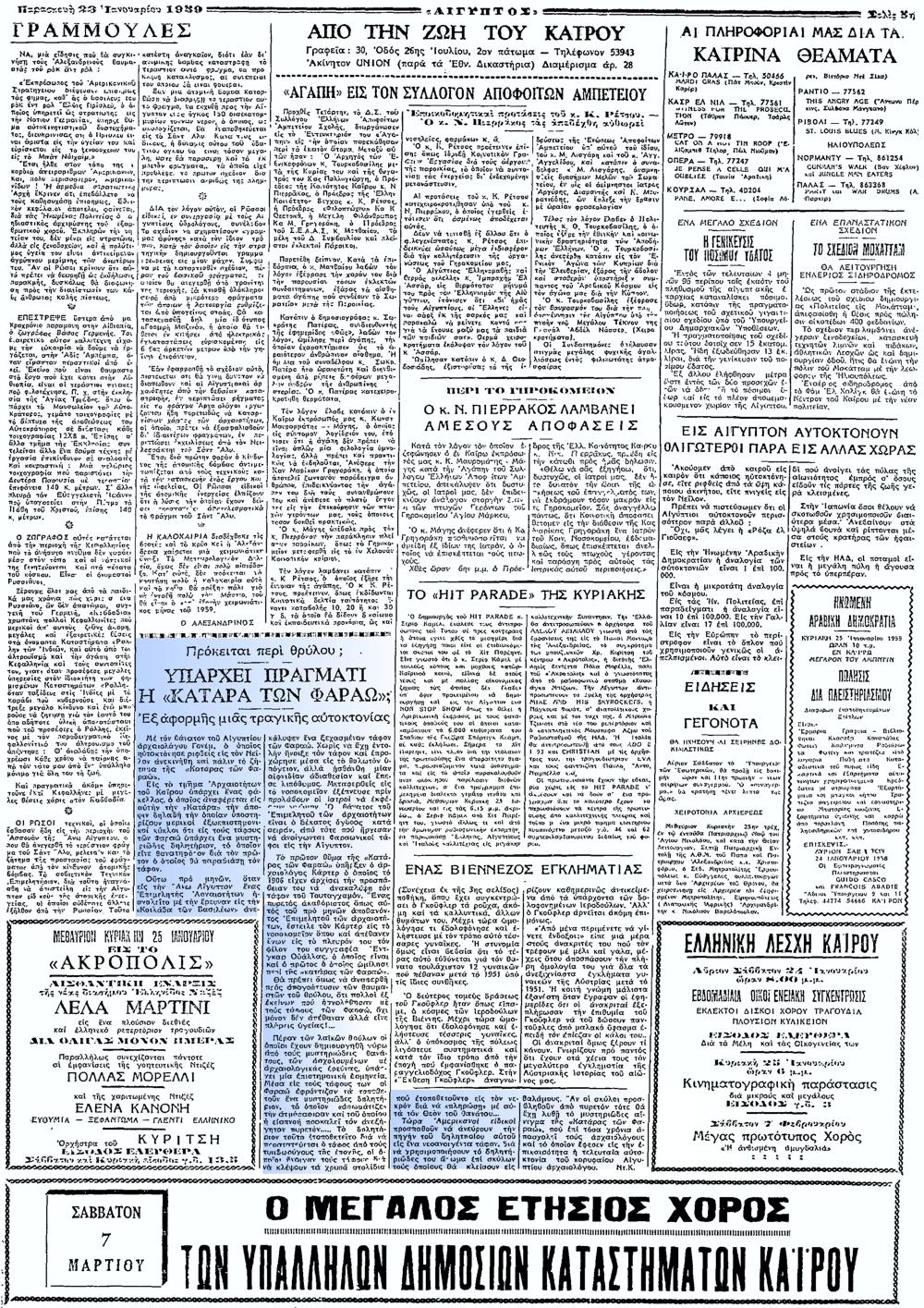"""Το άρθρο, όπως δημοσιεύθηκε στην εφημερίδα """"ΤΑΧΥΔΡΟΜΟΣ"""", στις 23/01/1959"""