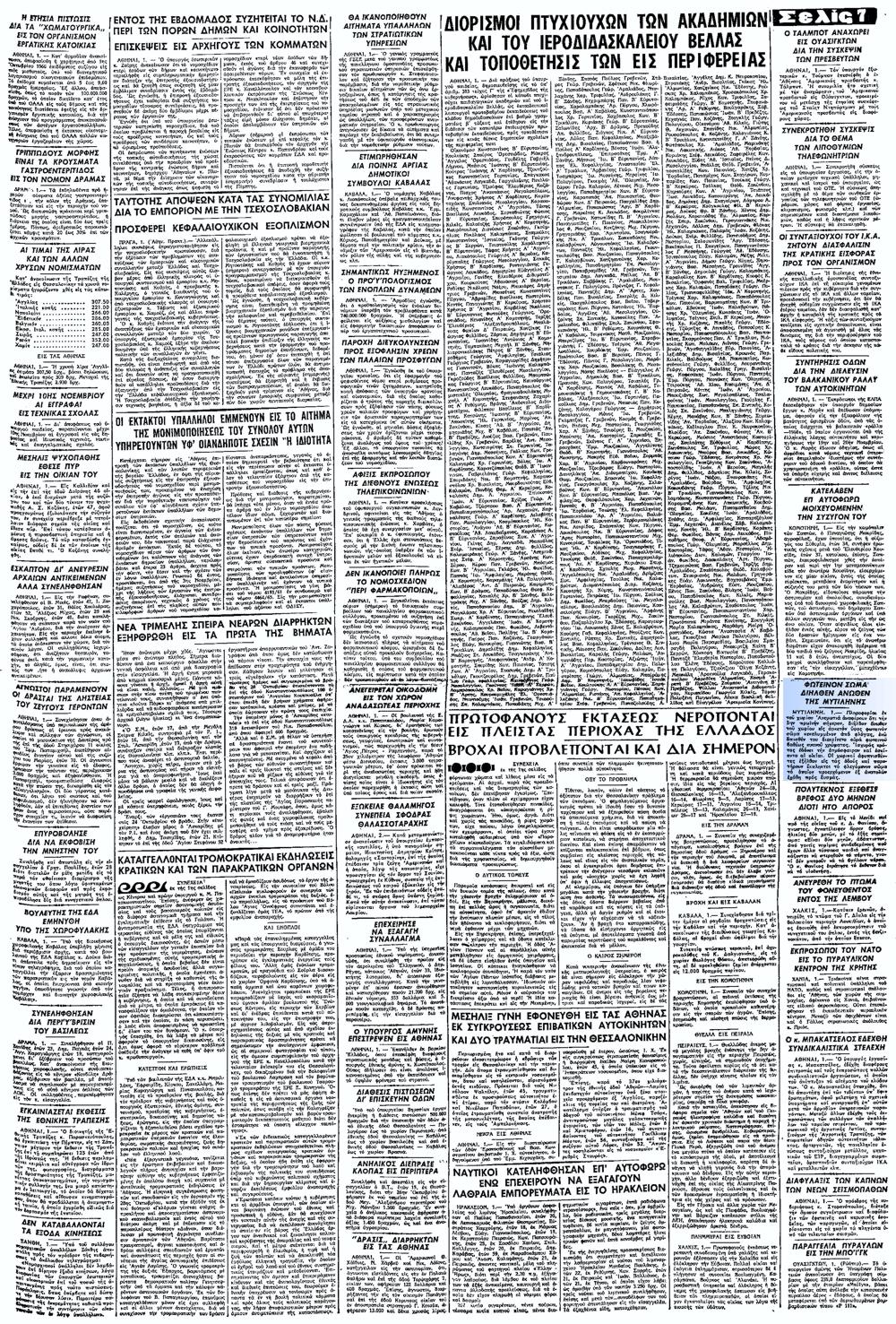 """Το άρθρο, όπως δημοσιεύθηκε στην εφημερίδα """"ΜΑΚΕΔΟΝΙΑ"""", στις 02/11/1966"""