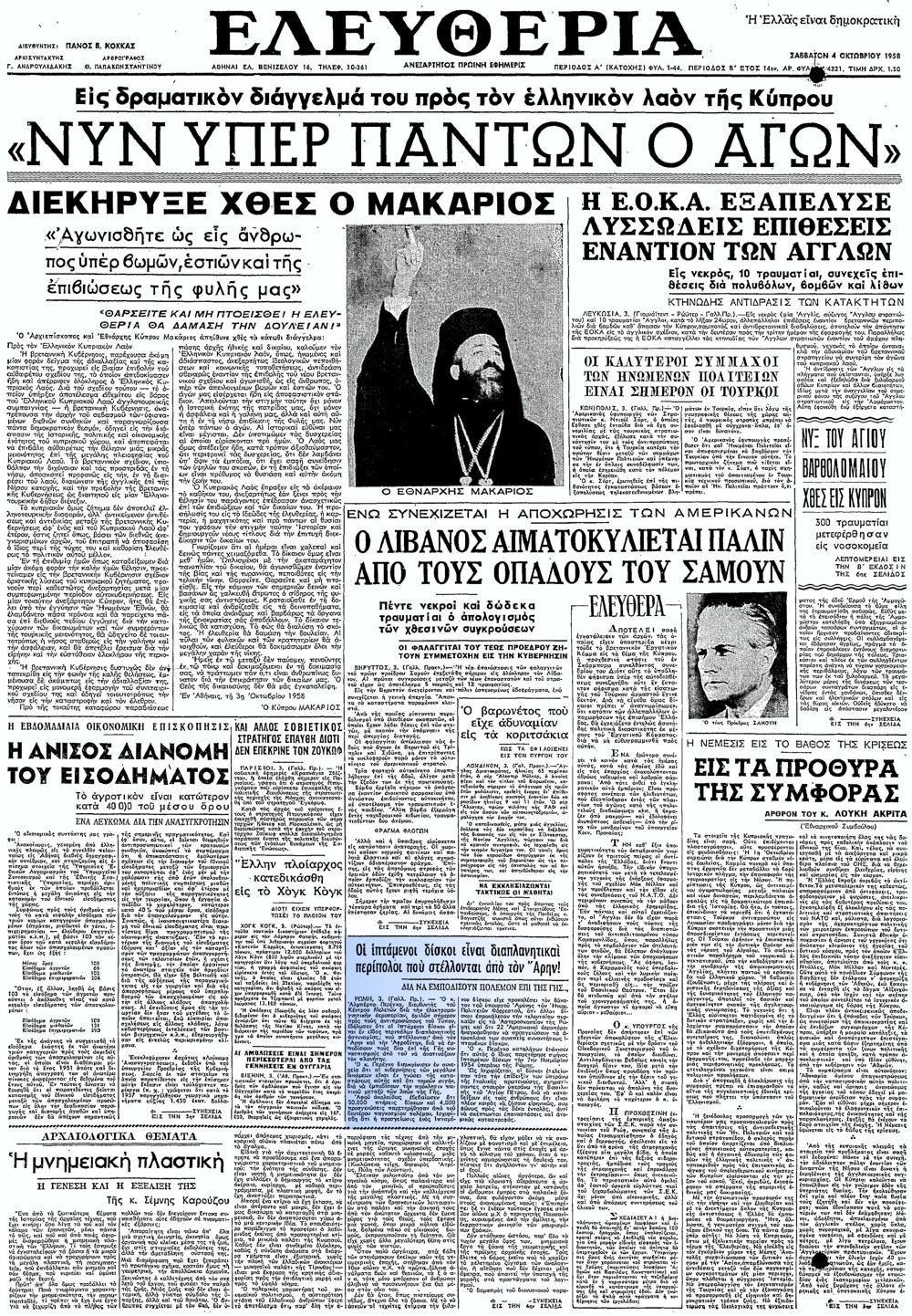 """Το άρθρο, όπως δημοσιεύθηκε στην εφημερίδα """"ΕΛΕΥΘΕΡΙΑ"""", στις 04/10/1958"""