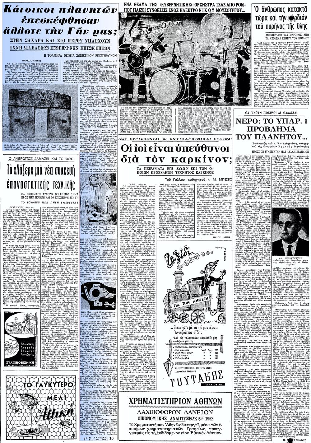 """Το άρθρο, όπως δημοσιεύθηκε στην εφημερίδα """"ΕΛΕΥΘΕΡΙΑ"""", στις 01/04/1962"""