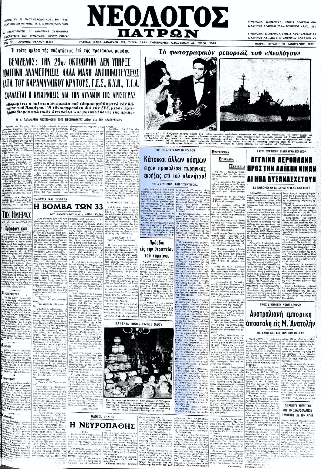 """Το άρθρο, όπως δημοσιεύθηκε στην εφημερίδα """"ΝΕΟΛΟΓΟΣ ΠΑΤΡΩΝ"""", στις 21/01/1962"""