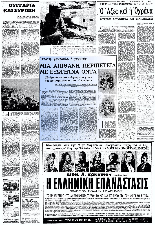"""Το άρθρο, όπως δημοσιεύθηκε στην εφημερίδα """"ΕΛΕΥΘΕΡΙΑ"""", στις 21/03/1967"""