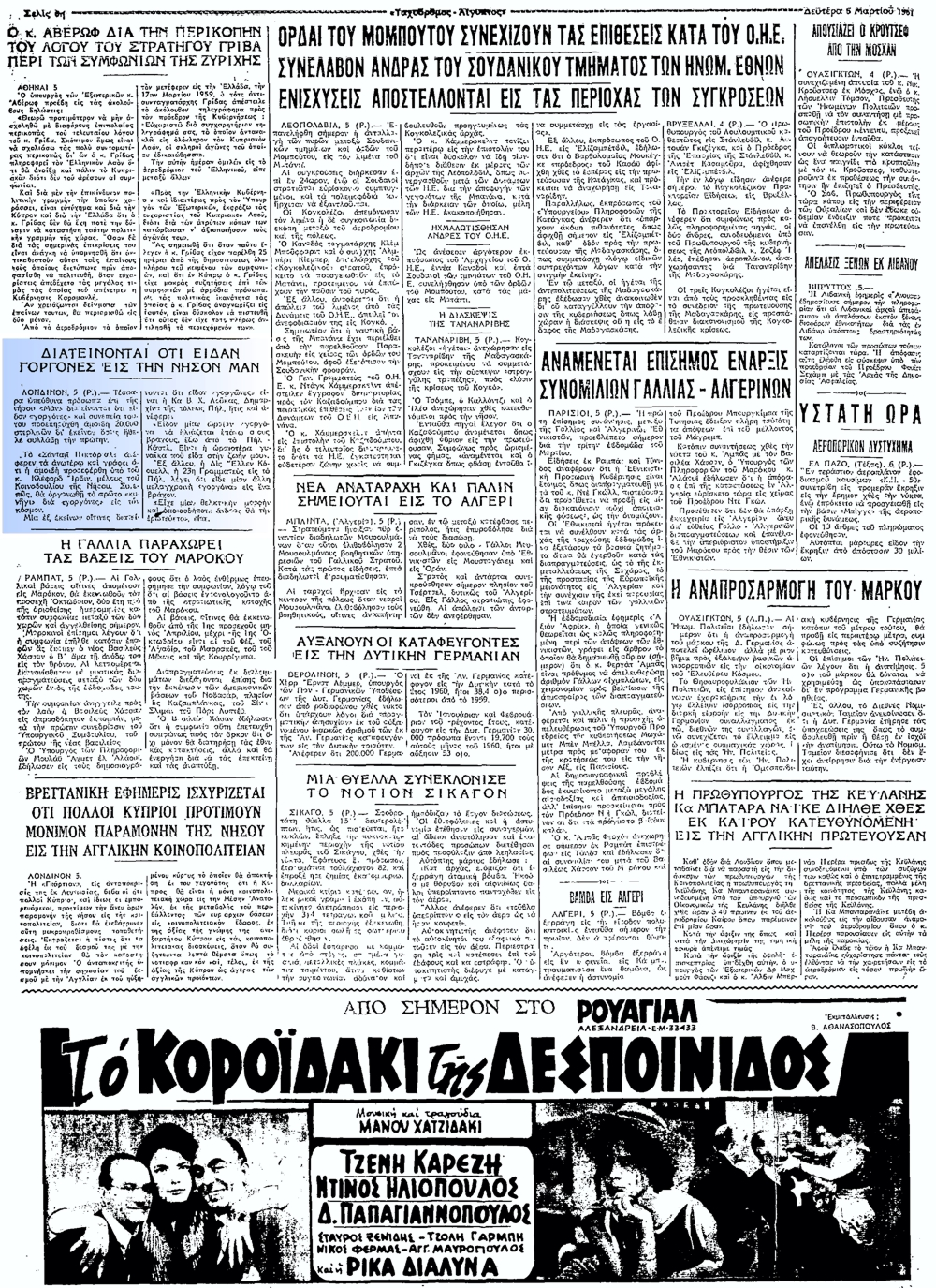 """Το άρθρο, όπως δημοσιεύθηκε στην εφημερίδα """"ΤΑΧΥΔΡΟΜΟΣ"""", στις 06/03/1961"""