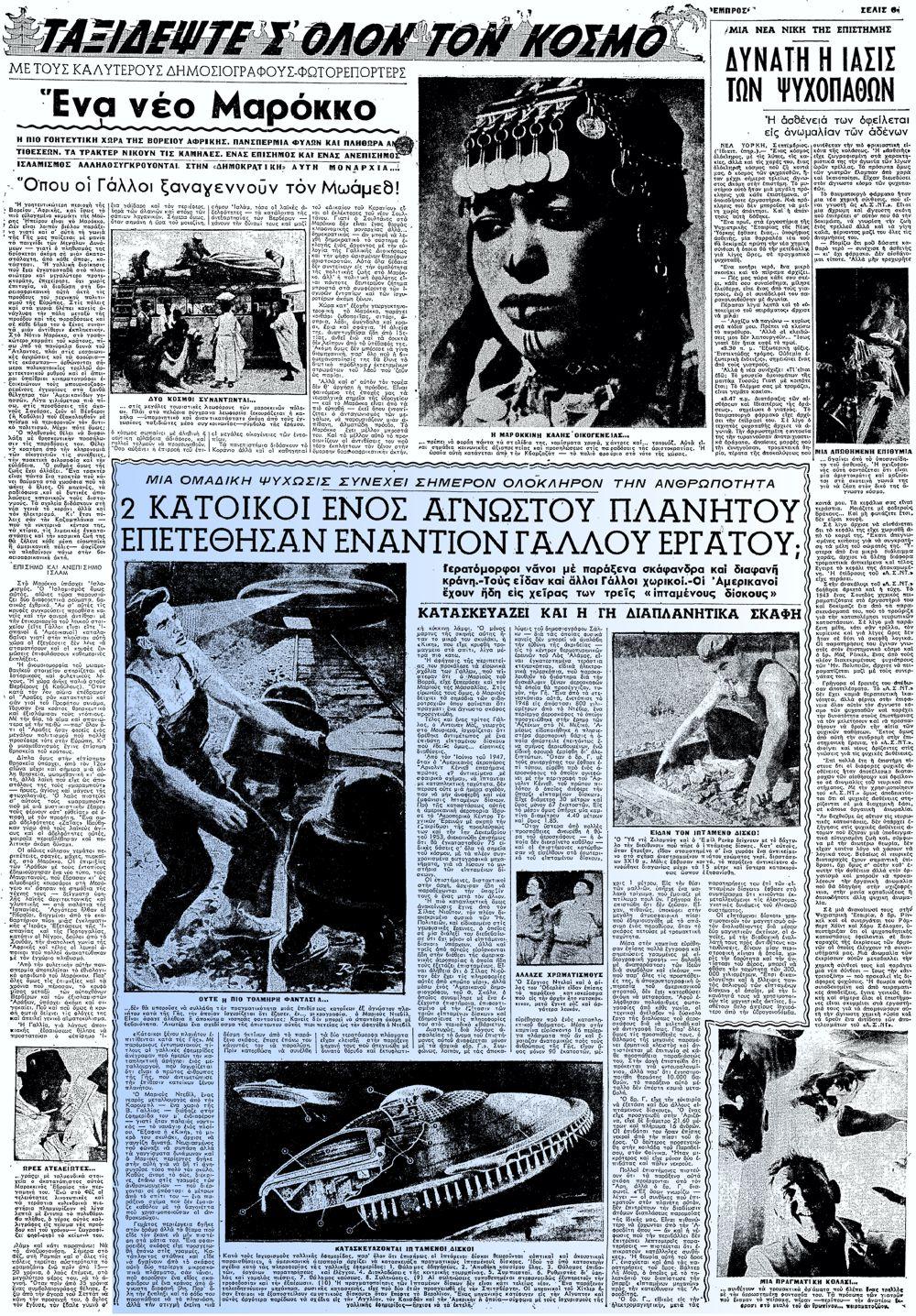 """Το άρθρο, όπως δημοσιεύθηκε στην εφημερίδα """"ΕΜΠΡΟΣ"""", στις 02/10/1954"""