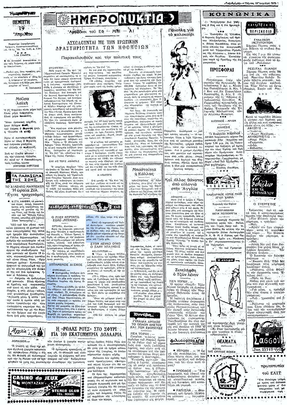 """Το άρθρο, όπως δημοσιεύθηκε στην εφημερίδα """"ΤΑΧΥΔΡΟΜΟΣ"""", στις 19/04/1973"""