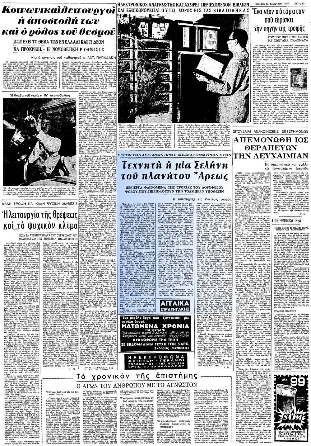 """Το άρθρο, όπως δημοσιεύθηκε στην εφημερίδα """"ΕΛΕΥΘΕΡΙΑ"""", στις 13/12/1964"""