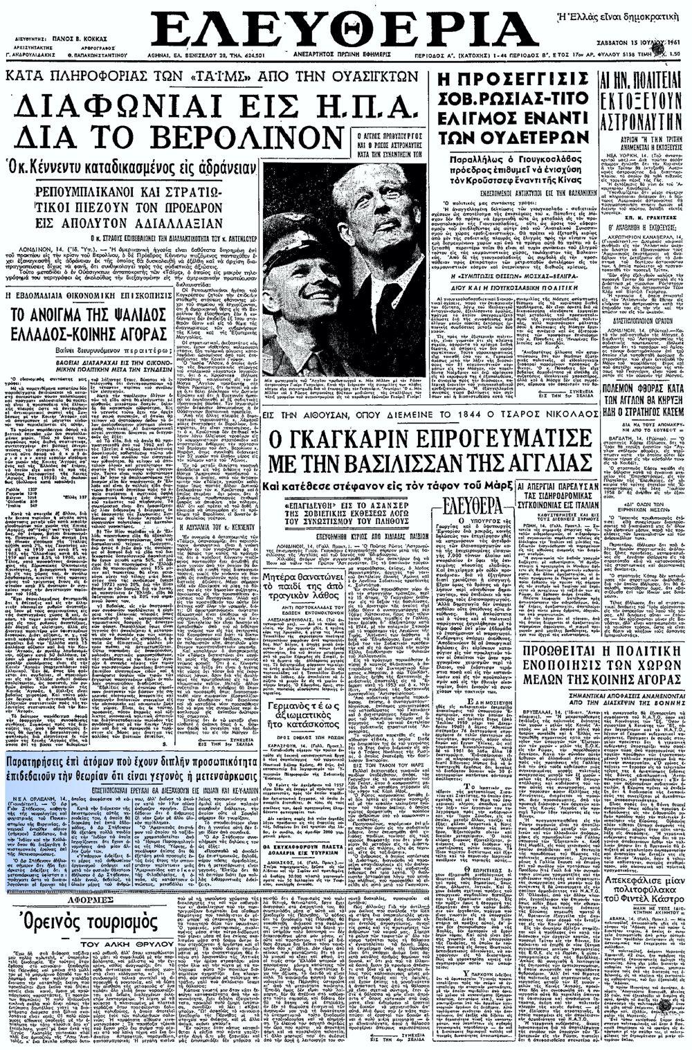 """Το άρθρο, όπως δημοσιεύθηκε στην εφημερίδα """"ΕΛΕΥΘΕΡΙΑ"""", στις 15/07/1961"""