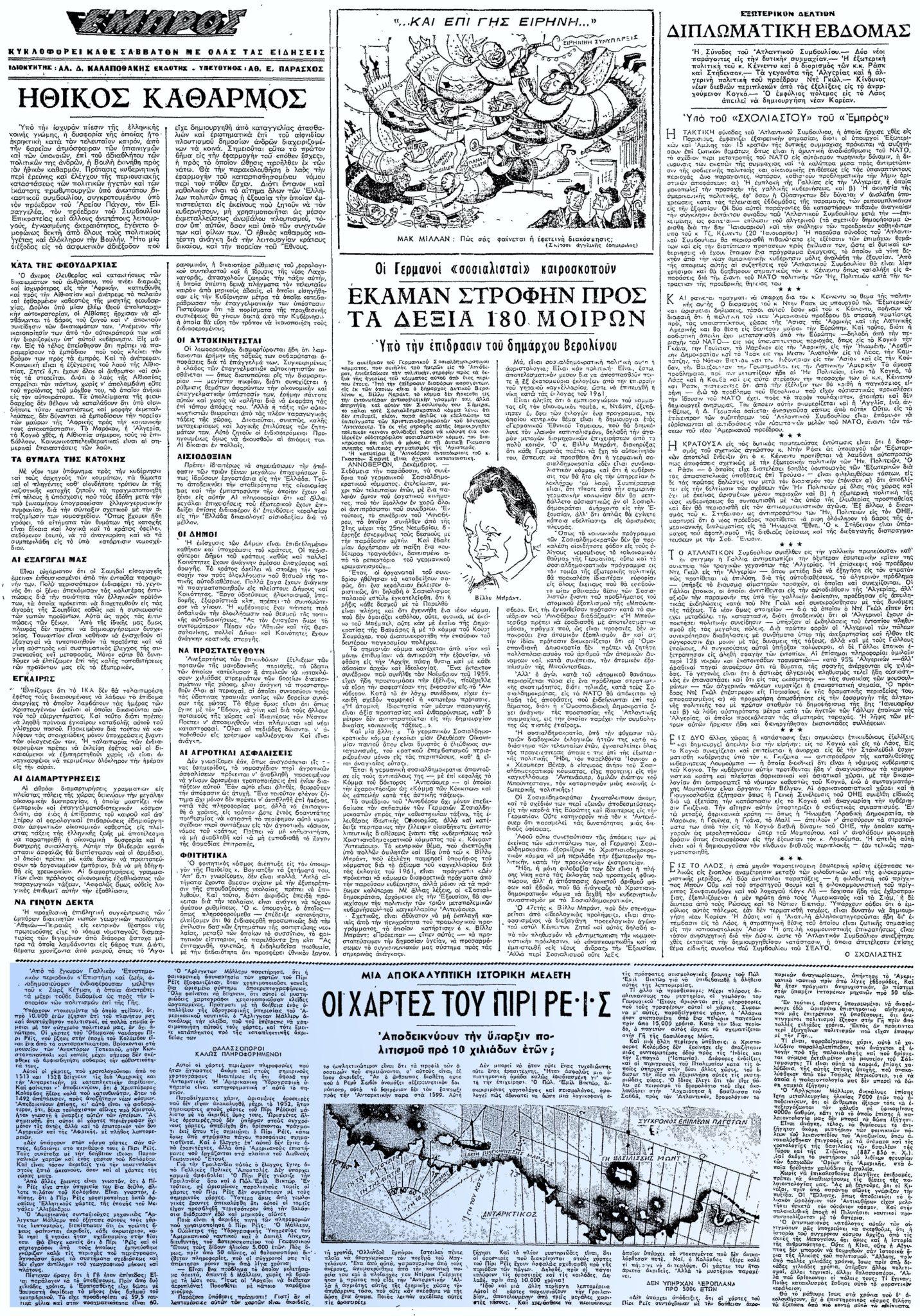 """Το άρθρο, όπως δημοσιεύθηκε στην εφημερίδα """"ΕΜΠΡΟΣ"""", στις 17/12/1960"""