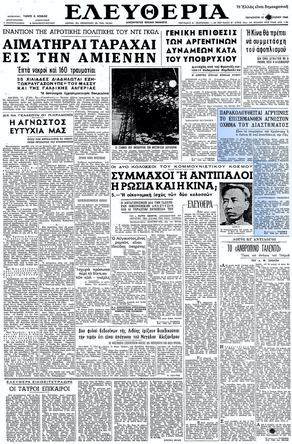"""Το άρθρο, όπως δημοσιεύθηκε στην εφημερίδα """"ΕΛΕΥΘΕΡΙΑ"""", στις 12/02/1960"""