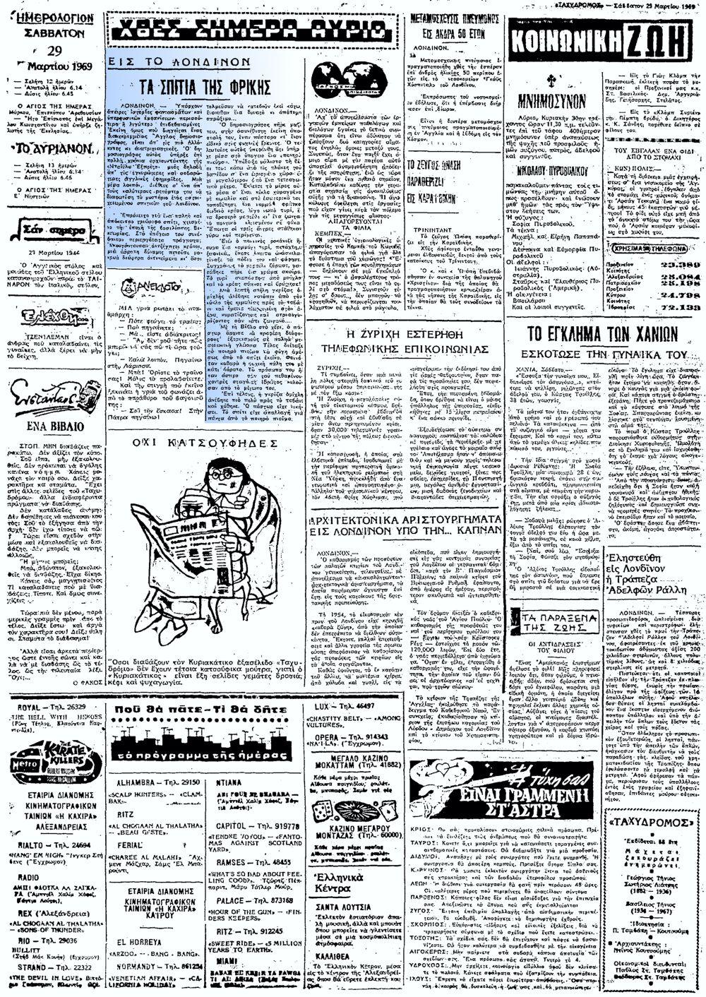 """Το άρθρο, όπως δημοσιεύθηκε στην εφημερίδα """"ΤΑΧΥΔΡΟΜΟΣ"""", στις 29/03/1969"""