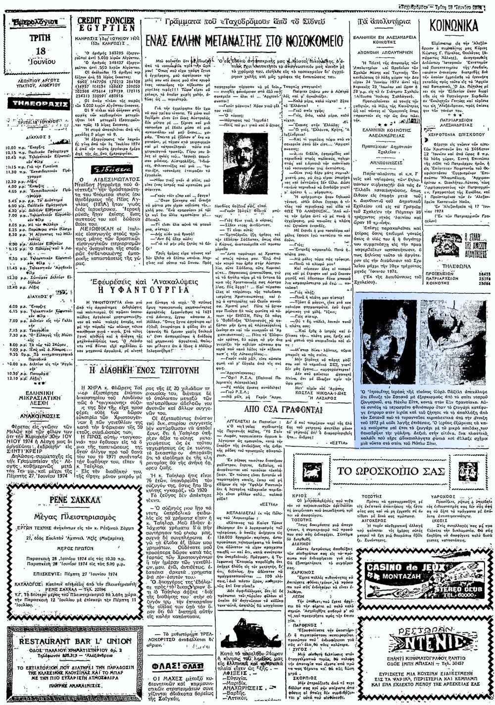 """Το άρθρο, όπως δημοσιεύθηκε στην εφημερίδα """"ΤΑΧΥΔΡΟΜΟΣ"""", στις 18/06/1974"""