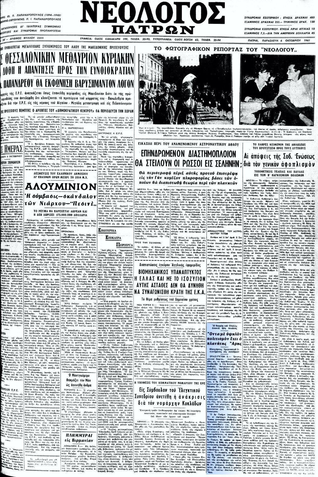 """Το άρθρο, όπως δημοσιεύθηκε στην εφημερίδα """"ΝΕΟΛΟΓΟΣ ΠΑΤΡΩΝ"""", στις 06/10/1961"""