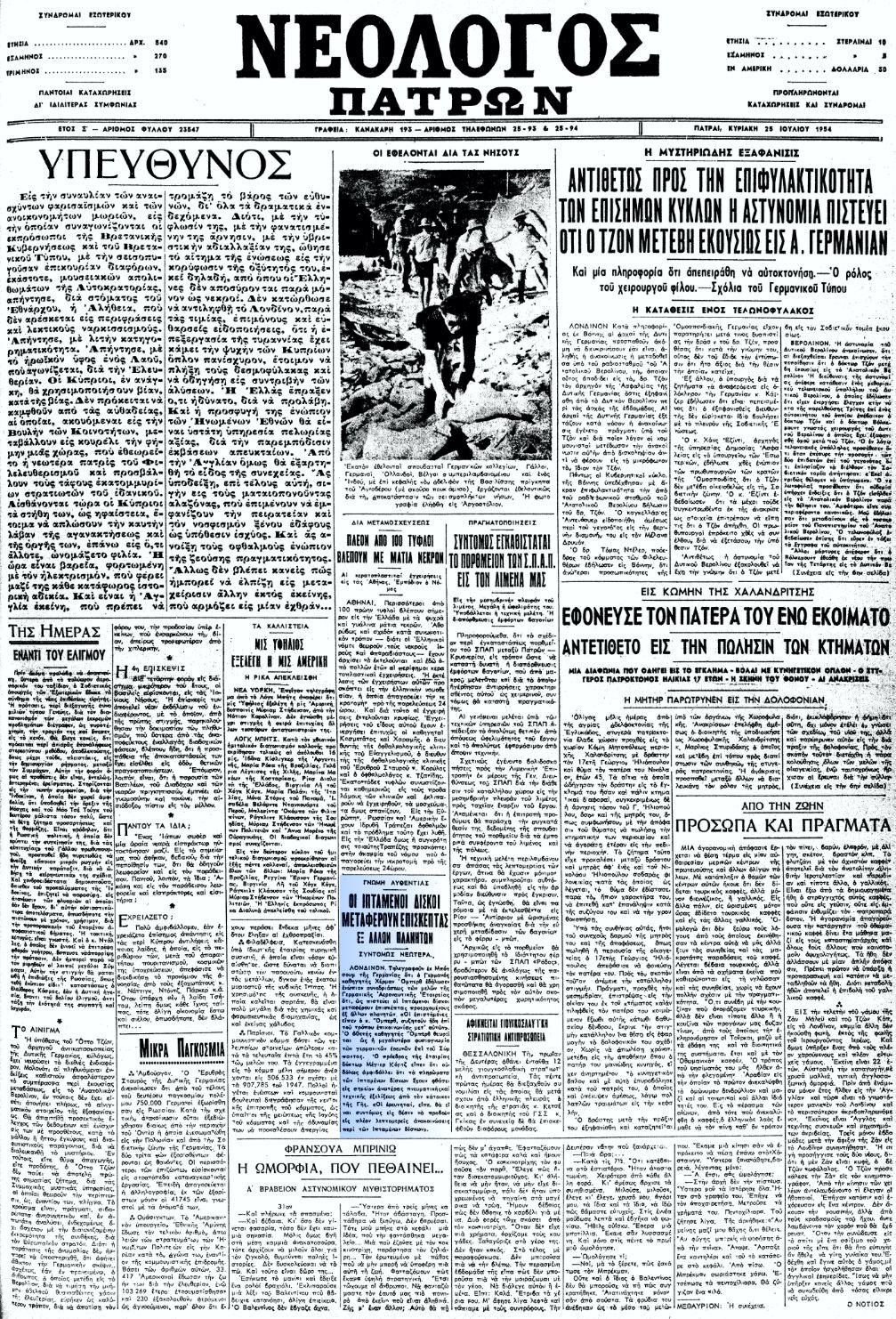 """Το άρθρο, όπως δημοσιεύθηκε στην εφημερίδα """"ΝΕΟΛΟΓΟΣ ΠΑΤΡΩΝ"""", στις 25/07/1954"""