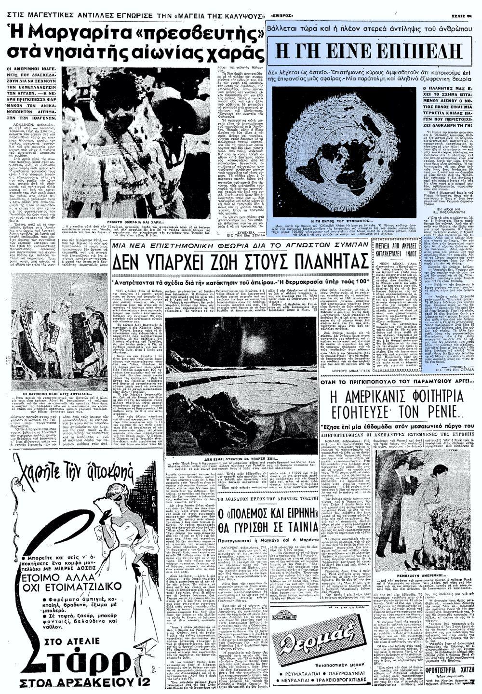 """Το άρθρο, όπως δημοσιεύθηκε στην εφημερίδα """"ΕΜΠΡΟΣ"""", στις 19/02/1955"""