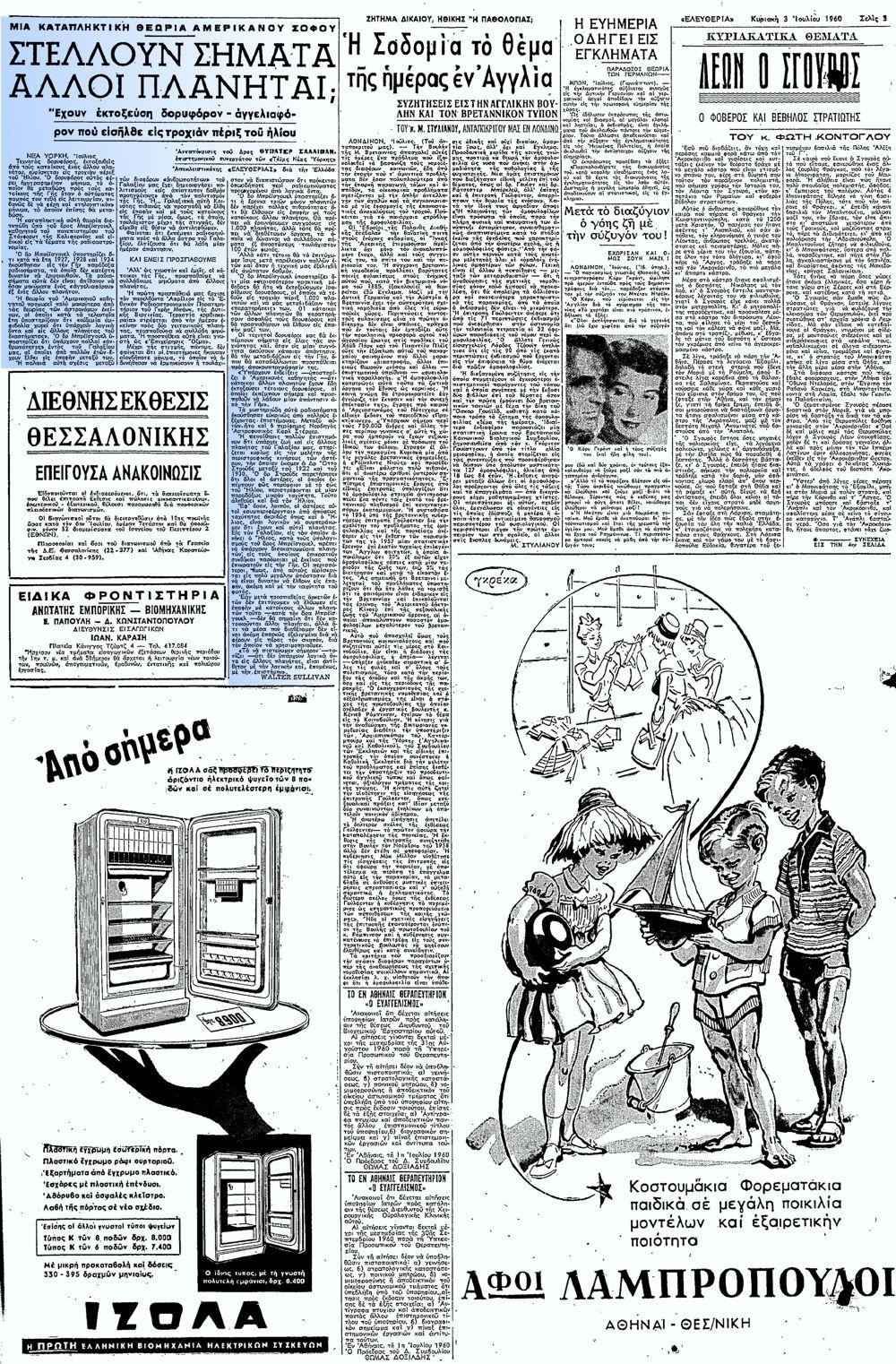 """Το άρθρο, όπως δημοσιεύθηκε στην εφημερίδα """"ΕΛΕΥΘΕΡΙΑ"""", στις 03/07/1960"""