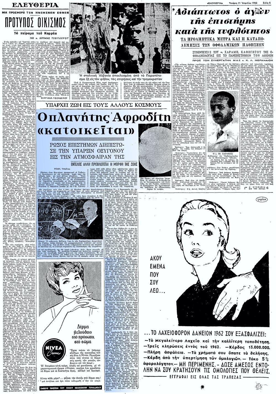 """Το άρθρο, όπως δημοσιεύθηκε στην εφημερίδα """"ΕΛΕΥΘΕΡΙΑ"""", στις 11/04/1962"""