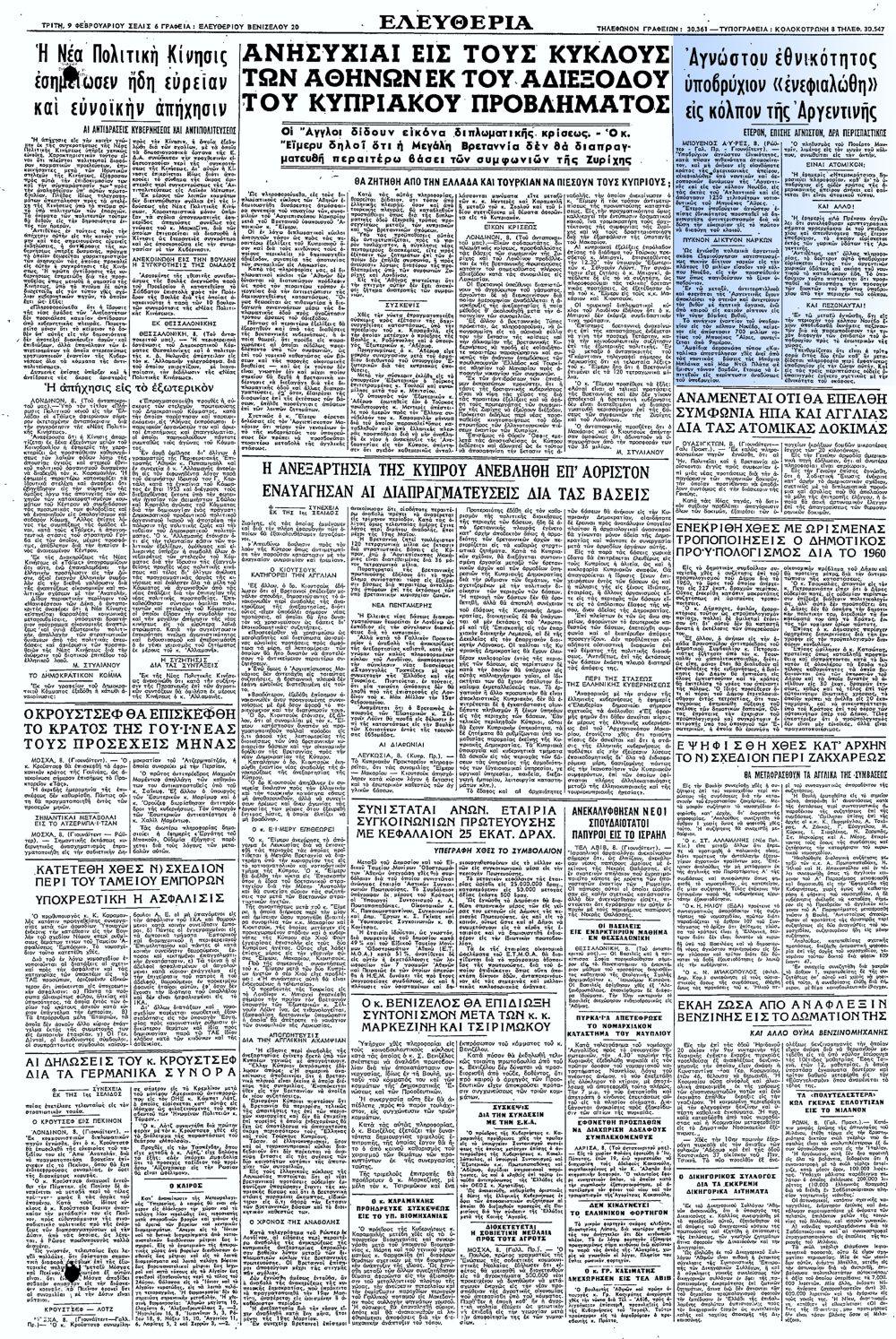 """Το άρθρο, όπως δημοσιεύθηκε στην εφημερίδα """"ΕΛΕΥΘΕΡΙΑ"""", στις 09/02/1960"""