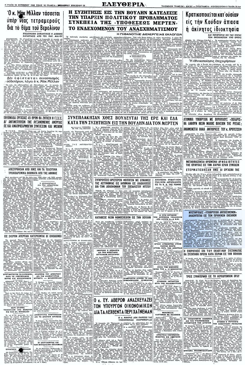 """Το άρθρο, όπως δημοσιεύθηκε στην εφημερίδα """"ΕΛΕΥΘΕΡΙΑ"""", στις 16/10/1960"""